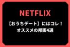 おうちデートにはコレ!【Netflix】オススメ作品4つ(邦画編)