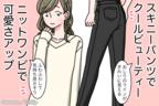 こういうコーデの子好きだなぁ…♡男性が着て欲しいと思う冬服とは
