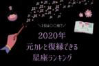 1位は〇〇座!2020年♡元カレと復縁できる【星座ランキング】