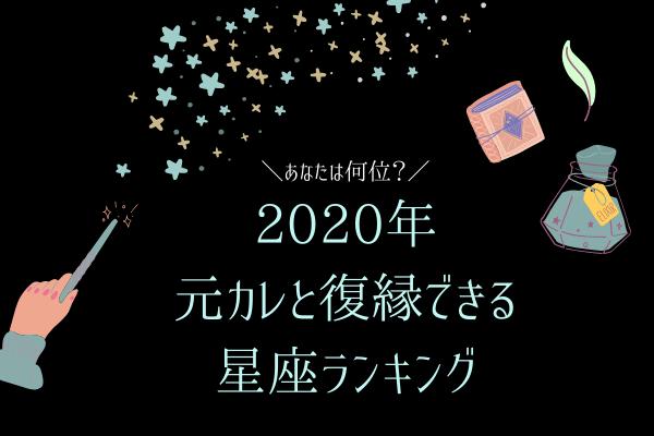 アナタは何位?2020年♡元カレと復縁できる【星座ランキング】