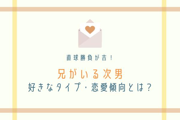 【彼タイプ診断】直球勝負が吉!「兄がいる次男」の好きなタイプ・恋愛傾向って?