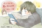 いい夢見れそう…♡幸せな心地になれる「おやすみLINE」4選