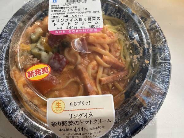 【ローソン】パスタ気分の日に♡「リングイネ彩り野菜のトマトクリーム」