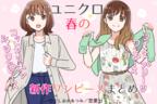 【ユニクロ】春の「新作ワンピース」まとめ!1枚で今っぽくなれる♡