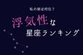 【12星座別】あなたのカレは何位?浮気性な星座ランキング!