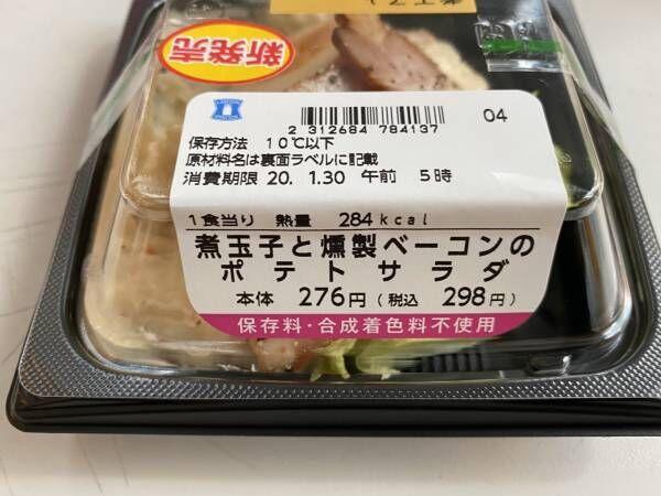 【ローソン】一味違う♡「煮玉子と燻製ベーコンのポテトサラダ」