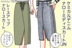 【GU】全部1990円!?「春の新作スカート4種」がコスパ最高♡