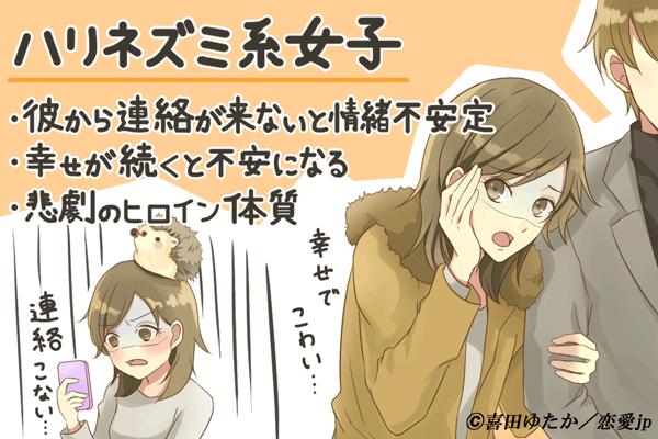 あなたはどんな「動物系女子?」種類別○○系女子の性格診断!