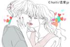 【唇が愛情で大爆発や!】男が盛り上がる「キス中のモテしぐさ」4つ