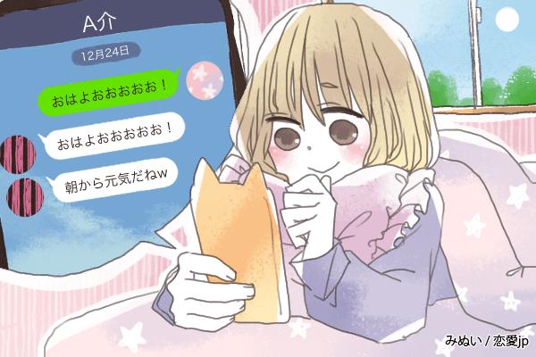 """【これが鉄の掟!】""""仲良しカップル""""のLINEの内容を公開♡"""