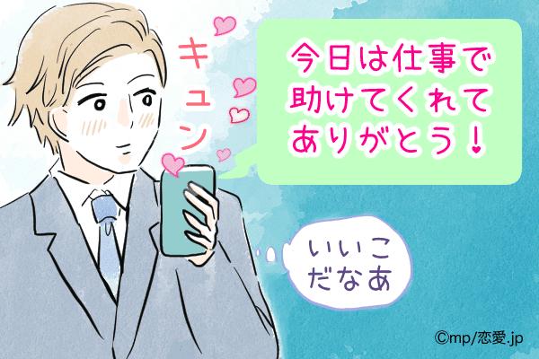 グッときた…♡男心をつかみ取る「可愛いLINE」って?