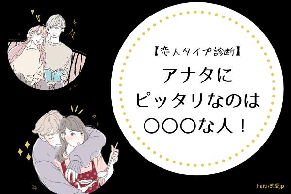 【恋人タイプ診断】アナタにピッタリなのは〇〇〇な人!?