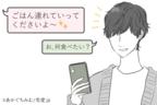 【成功率高め♡】男性をスマートにデートに誘う「LINE術」4つ