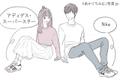 【おソロ】で可愛い!カップルで履ける「スニーカー」4選!