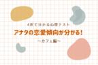 4択で分かる心理テスト♡アナタの【恋愛傾向】が分かる!?~カフェ編~