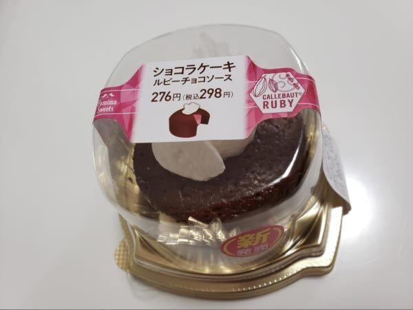 噂のルビーチョコが味わえる!?【ファミマ】の「ショコラケーキ」が絶対買いなウマさ♡