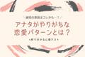 【4択で分かる心理テスト】破局の原因はコレ?!アナタがやりがちな恋愛パターンとは?