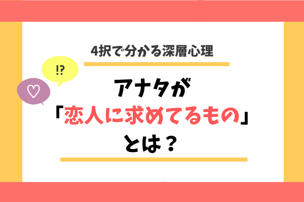 【4択で分かる深層心理】アナタが「恋人に求めてるもの」って?