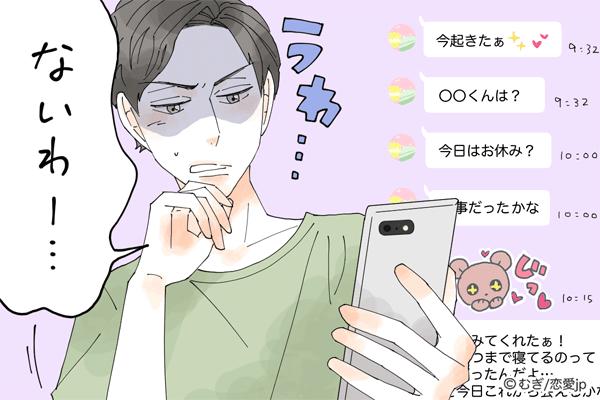 【またこいつかよ…】男が「好きじゃない女に送るLINE」4選