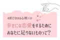 【心理テスト】恋愛で「幸せになるため」にアナタに足りないものは?