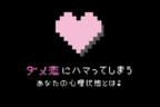 閲覧注意?!【ダメ恋】にハマってしまう「アナタの心理状態」とは?
