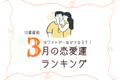 【12星座別】気になる♡3月の「恋愛運ランキング」