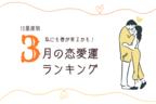 【12星座別】アナタは何位?3月の「恋愛運ランキング」