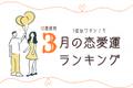 【12星座別】1位は〇〇座?!3月の「恋愛運ランキング」