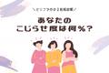 【性格診断】アナタの「こじらせ度」は何%?!