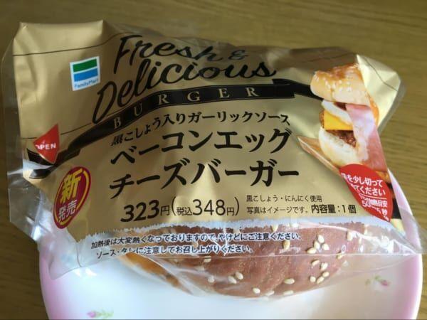 【ファミマ】のパンに衝撃!?組み合わせ最強な「○○バーガー」がめちゃウマらしい!!