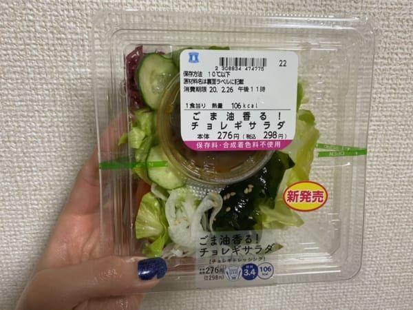 美容女子は食べている!?食べ応えバッチリ&ヘルシーな【ローソンサラダ】5品を紹介!