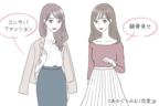 いつも魅力的♡モテ続ける女子の【鉄板ファッション】とは?