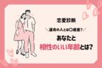 【恋愛診断】運命の人とは〇歳差!あなたと「相性のいい年齢」とは?