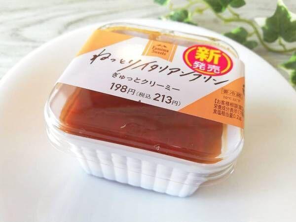 まるでチーズケーキ!?【ファミマ】の新食感な「○○プリン」がウマすぎる!!