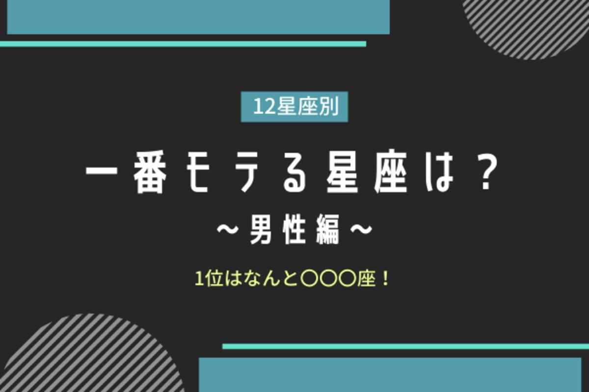 12星座別】1位は〇〇〇座!「モテる星座」ランキング!~男性編~(2020 ...
