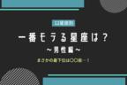 【12星座別】最下位は〇〇座……!「モテる星座」ランキング!~男性編~