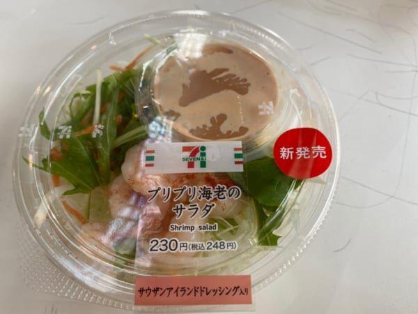ぷりぷり海老が存分に楽しめる!【セブン】で食べられる「海老商品3選」を紹介!!