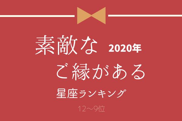 2020年【素敵なご縁がある】星座ランキング(12位~9位)