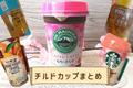 【コンビニ】お家で本格カフェ気分~♡「チルドカップ」まとめ!!