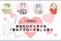【12星座別】あなたにピッタリな「恋のアプローチ法」とは?(おひつじ座~かに座)
