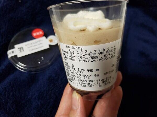 【セブン】苦みと甘みのダブルパンチ♡あの飲み物が〇〇に!
