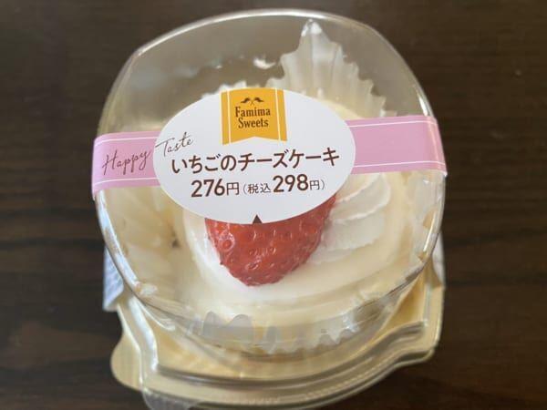 チーズ好き集まれ!【ファミマ】の新作の「〇〇〇チーズケーキ」がうますぎると話題…!