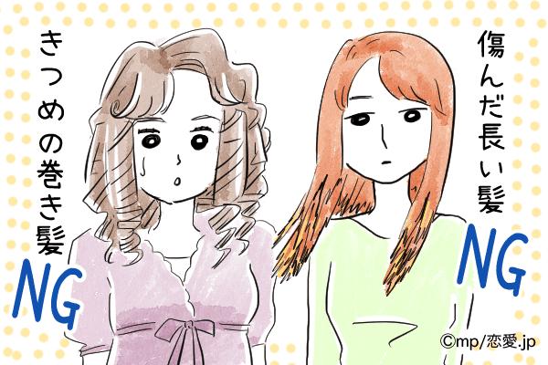 【男のホンネ】実はやめてほしいと思っている「女性の髪型」4つ