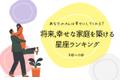 【あなたのカレは幸せにしてくれる?】将来「幸せな家庭を築ける星座」ランキング(8位~5位)