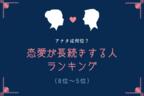 アナタは何位?【星座別】恋愛が長続きする人ランキング(8位~5位)