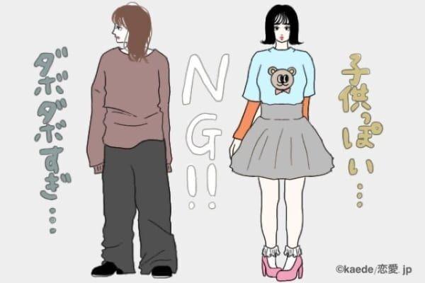 カジュアルとズボラは紙一重!?男ウケイマイチな【ラフコーデ】4選