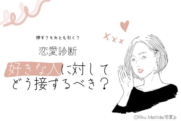 【恋愛診断】押す?引く?「好きな人」に対してどう接するべき?
