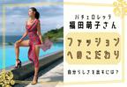 福田萌子さんの「ありのままの自分でいる」ファッションへのこだわり