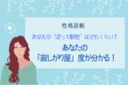 【性格診断】あなたの「ぼっち耐性」は何%?【寂しがりや度】が分かる!