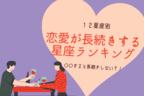 「アレ」すると長続きしない?!【星座別】恋愛が長続きする男性ランキング!